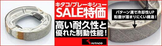 KITACO ノンフェードブレーキシューをSALE特価!