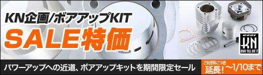 パワーアップへの近道!KN企画ボアアップキット期間限定セール!