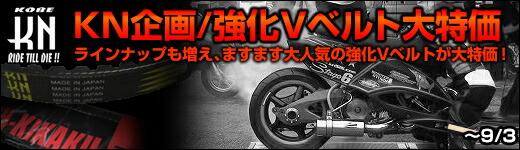 KN企画/スクーター用強化Vベルト特価