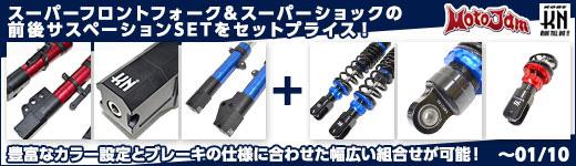 KN企画 シグナスX前後サスSET価格!