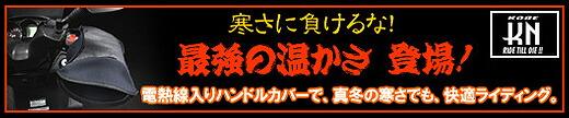 KN企画:ハンドルウォーマーカバー(デジタル5段階調整付) 【KN-HC-01】