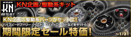 KN企画 駆動系キットを期間限定セール