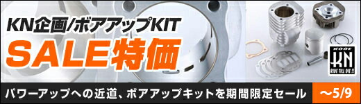 KN企画 ボアアップキット期間限定SALE