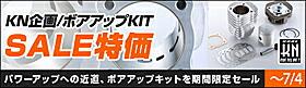 KN企画スクーター用ボアアップキットを大特価