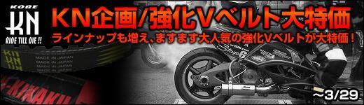 クーター強化Vベルト・ドライブベルトを期間限定セール