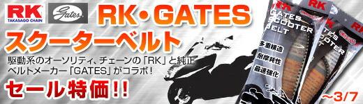 RK&GATESのコラボ!スクーター用強化ドライブベルト