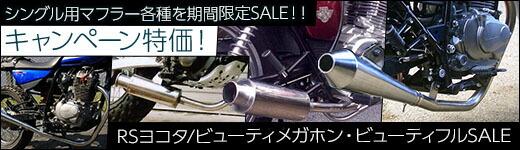 RSヨコタ/シングル用マフラー キャンペーン特価!