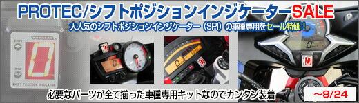 車種専用シフトポジションSALE