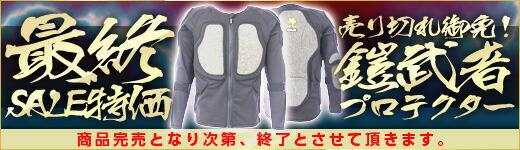 鎧武者-最終SALE特価!