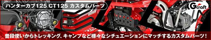 Gクラフト CT125 ハンターカブ125用カスタムパーツ