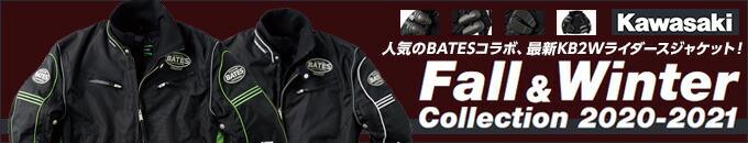 カワサキ KB2Wライダースジャケット
