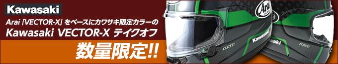 カワサキ限定カラーの「Kawasaki VECTOR-X テイクオフ」