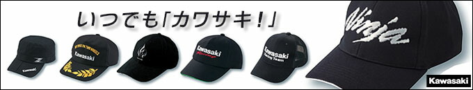 KAWASAKI キャップ各種