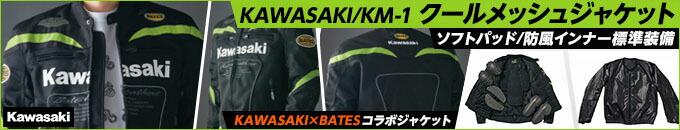 カワサキ MK-1 クールメッシュジャケット