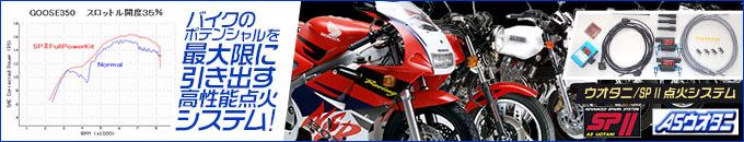 バイクのポテンシャルを最大限に引き出す高性能点火システム!