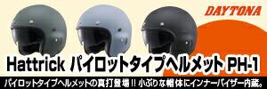 パイロットタイプヘルメットの真打登場