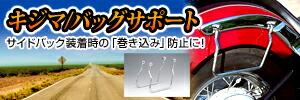 サイドバッグの巻き込み防止にバッグサポート