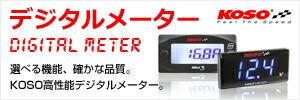 選べる性能・確かな品質 KOSOデジタルメーター各種