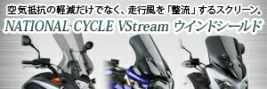 NATIONAL CYCLE VStream ウインドシールド