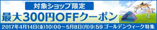 GW特集!指定金額以上のご購入で最大300円OFFクーポンキャンペーン!