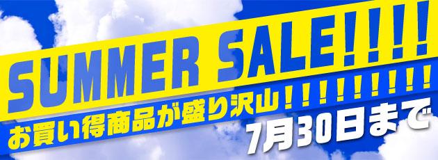 2017年 SUMMER SALE! 開催中 7月30日まで