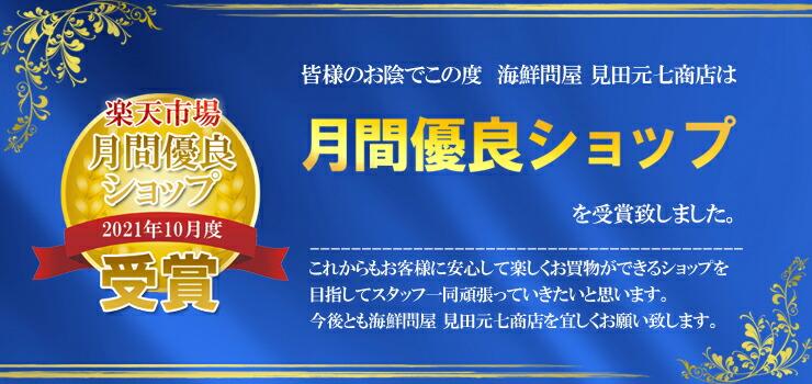 明治創業の魚問屋 見田元七商店