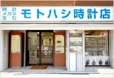 本橋時計店実店舗