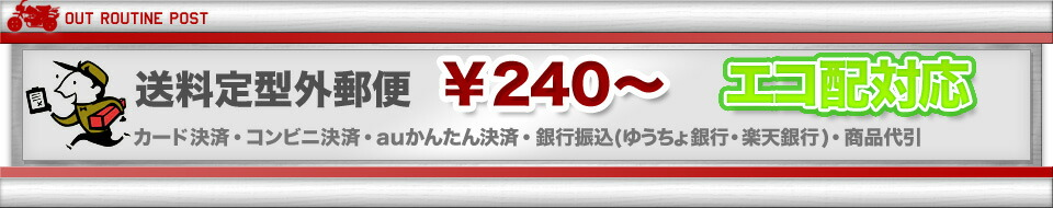 送料定型外郵便 \240〜 エコ配対応
