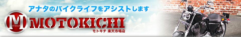 モトキチ:キジマ・デイトナ社を中心にカスタムパーツから補修パーツまで販売