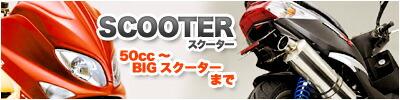 SCOOTER スクーター