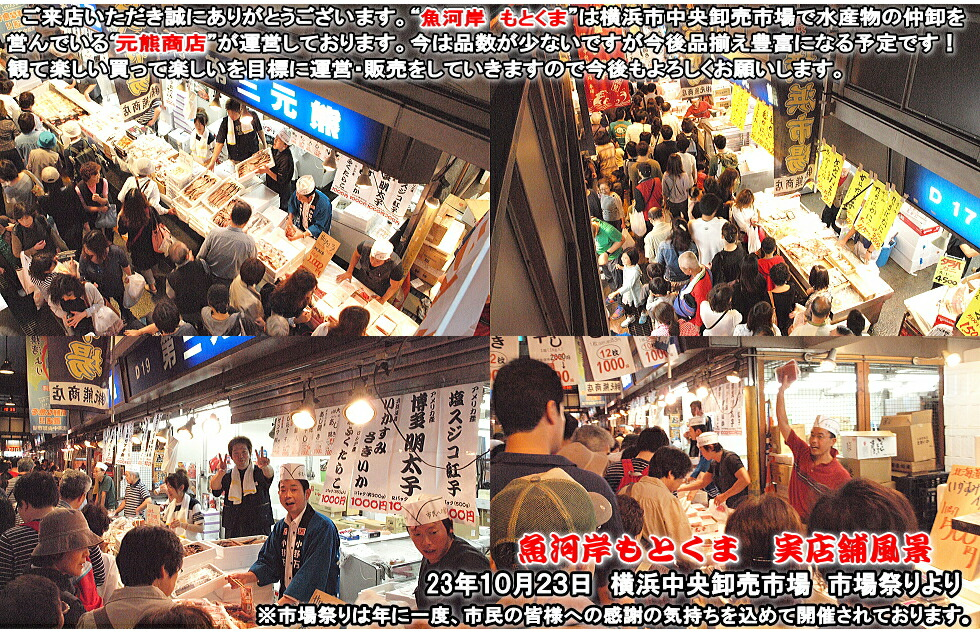 元熊商店 実店舗風景