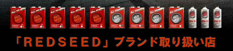 「REDSEED」=「レッドシード」