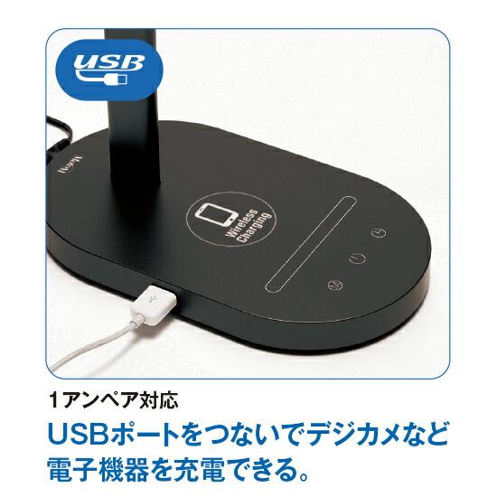 LED デスクスタンドライト 1アンペアのUSBポート付でスマホ・タブレットの充電可能