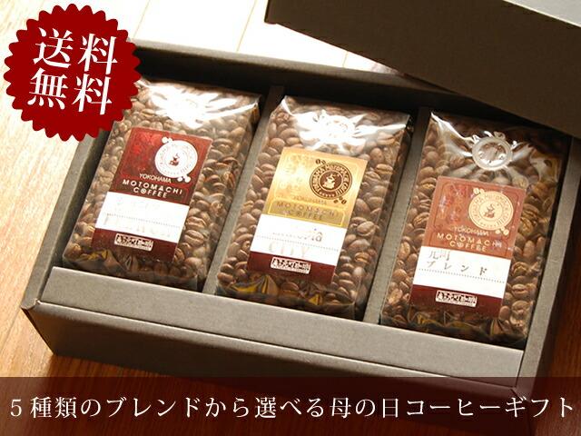 コーヒー豆200g×3種類ギフト