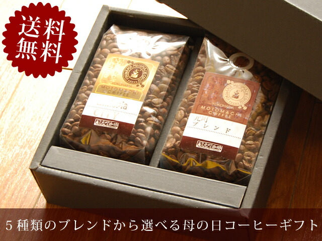 コーヒー豆200g×2種類ギフト