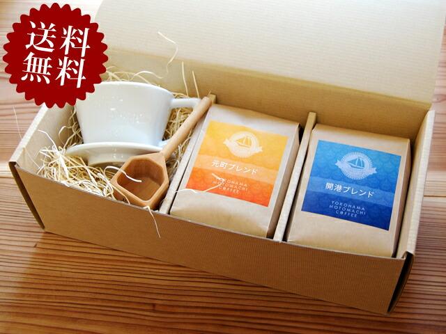 コーヒー豆200g×2種類&ドリッパーギフト