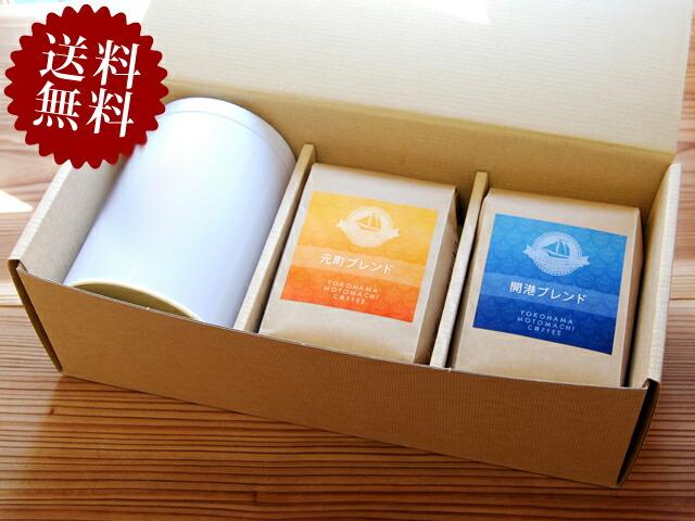コーヒー豆200g×2種類&キャニスター1缶ギフト