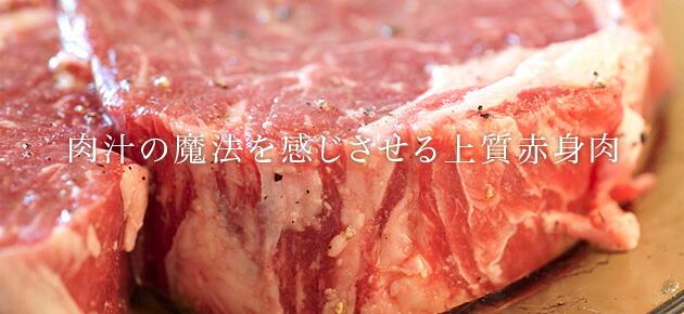 肉汁の魔法を感じさせる上質赤身肉