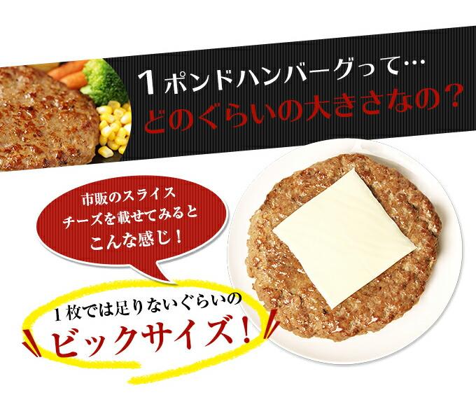 1ポンドハンバーグってどのぐらいの大きさなの?市販のスライスチーズを載せてみるとこんな感じ!1枚では足りないぐらいのビックサイズ!