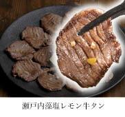 藻塩レモン牛タン