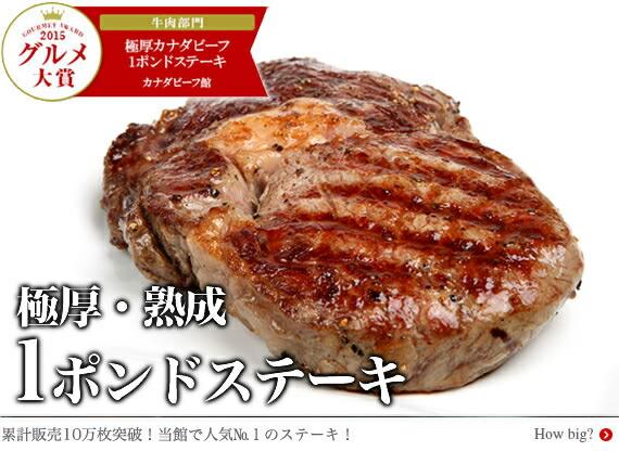 ステーキ肉の最高峰★リブアイロール・1ポンドステーキ