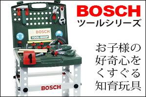 BOSCH(ボッシュ)ツールシリーズ