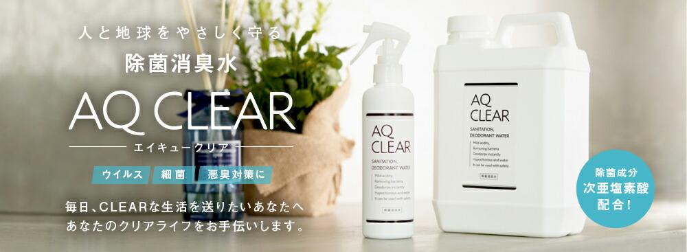 人と地球をやさしく守る 除菌消臭水 エイキュークリア 毎日、CLEARな生活を送りたいあなたへあなたのクリアライフをお手伝いします。