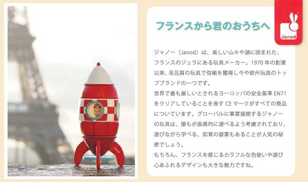 木製玩具ジャノー