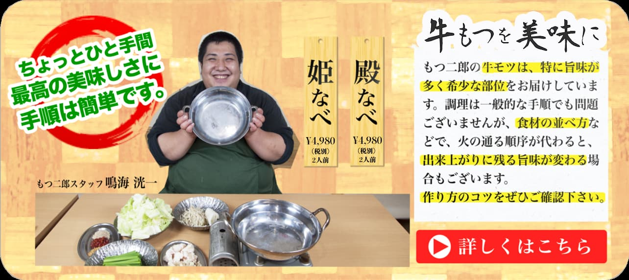 モツ鍋 もつ二郎 モツ鍋作り方