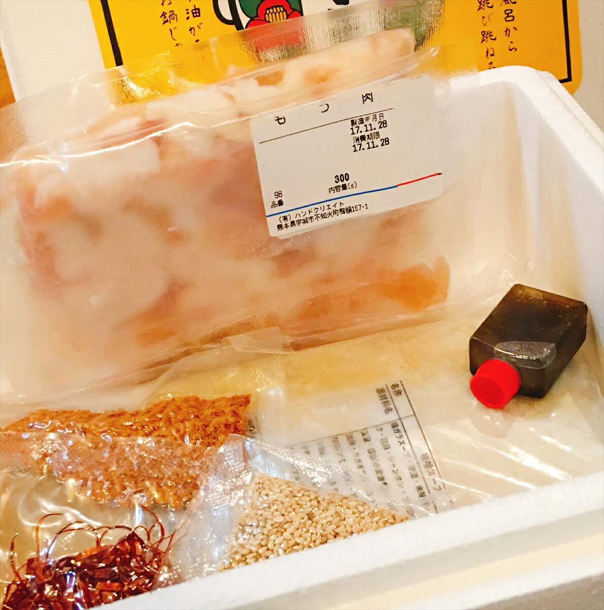 モツ鍋 もつ二郎 専用梱包と冷凍配送で鮮度キープ100%