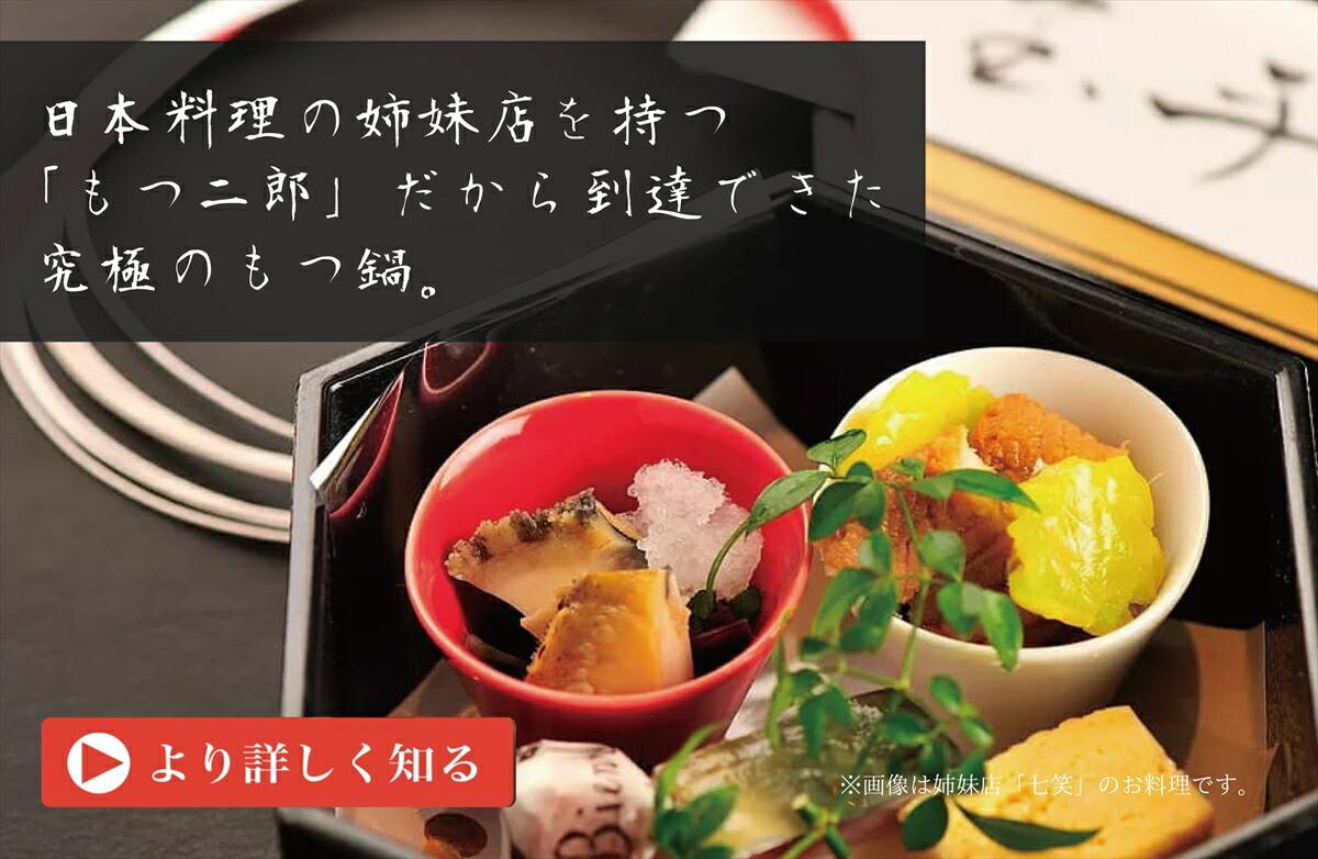 モツ鍋 もつ二郎 食材と技