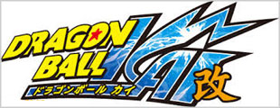 DRAGON BALL改/ドラゴンボール改