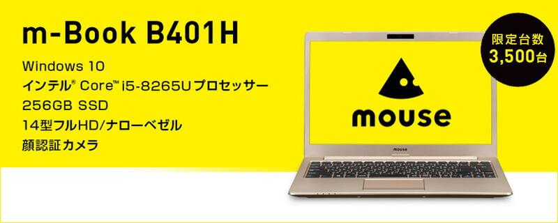 m-BOOK B401Hシリーズ