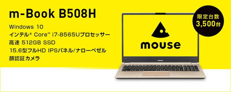 m-BOOK B508Hシリーズ